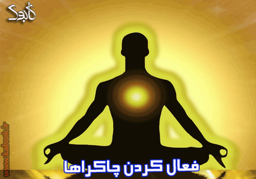 chakra activation فعال کردن چاکراها